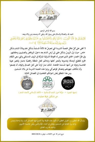 https://urs17982.files.wordpress.com/2015/10/osten-ghouta-al-nusra-front-ahrar-al-sham-islamische-union.jpg?w=372&h=557